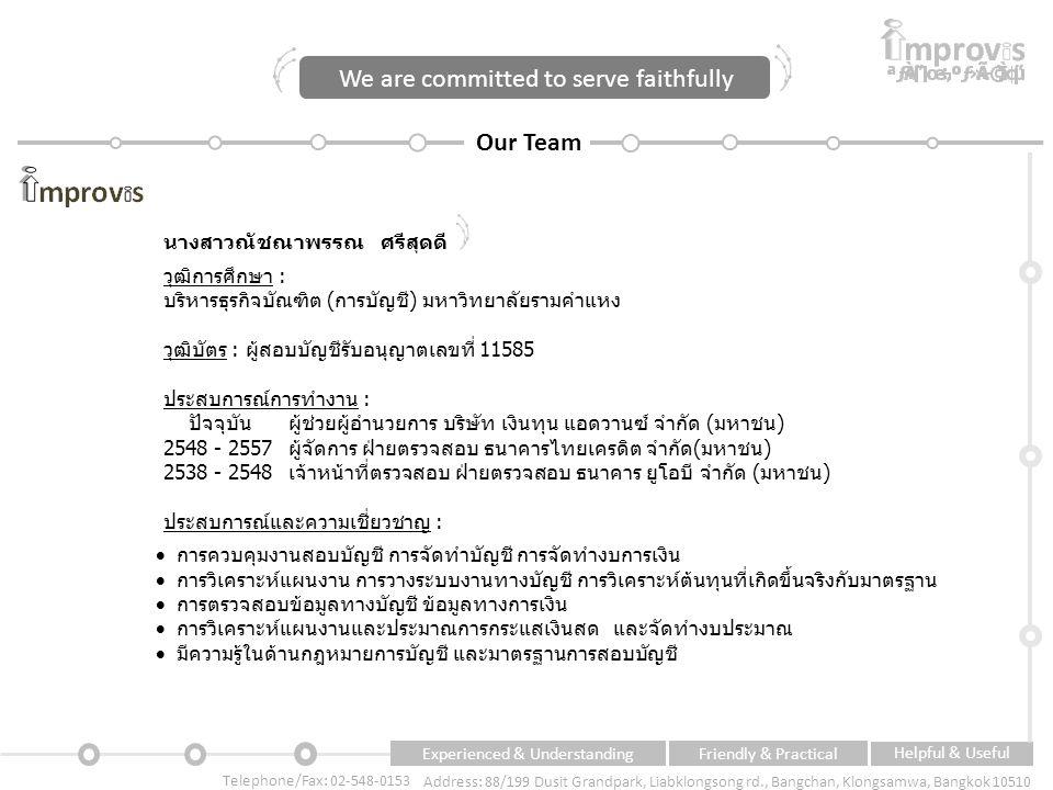 Experienced & UnderstandingFriendly & Practical Helpful & Useful Telephone/Fax: 02-548-0153 Address: 88/199 Dusit Grandpark, Liabklongsong rd., Bangchan, Klongsamwa, Bangkok 10510 mprov s บริษัท อิมโปรวิส จำกัด