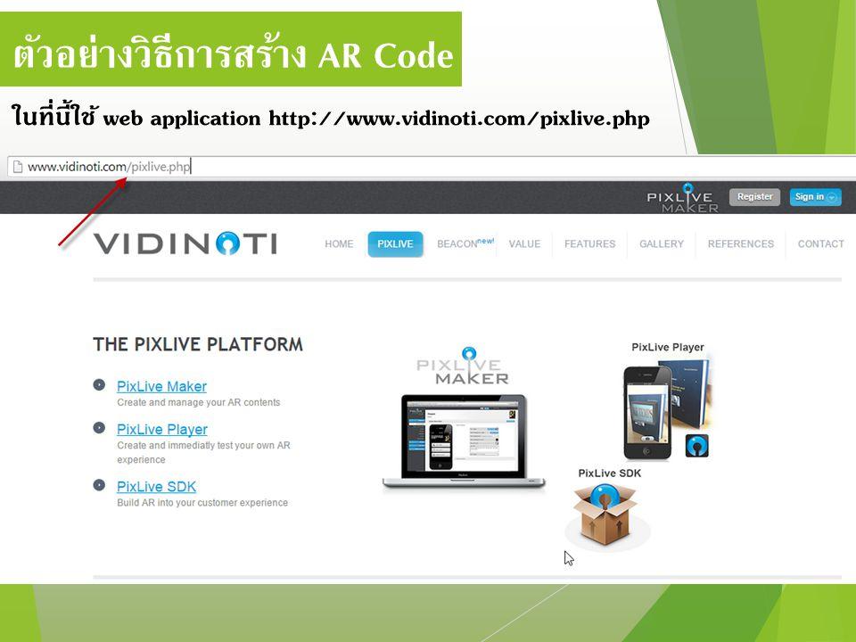 ตัวอย่างวิธีการสร้าง AR Code ในที่นี้ใช้ web application http://www.vidinoti.com/pixlive.php