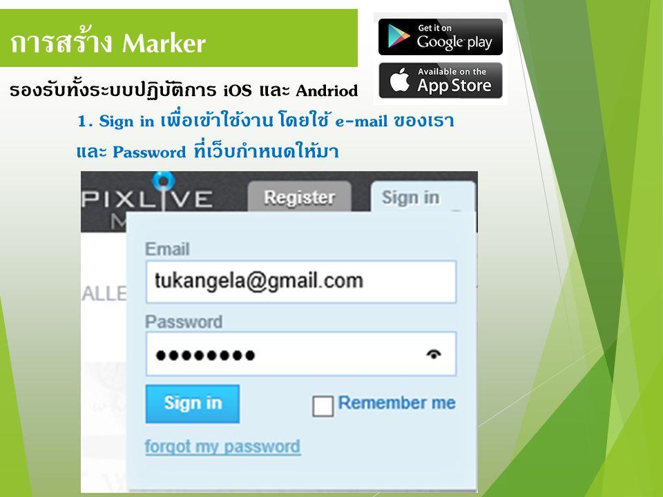 การสร้าง Marker รองรับทั้งระบบปฏิบัติการ iOS และ Andriod 1.
