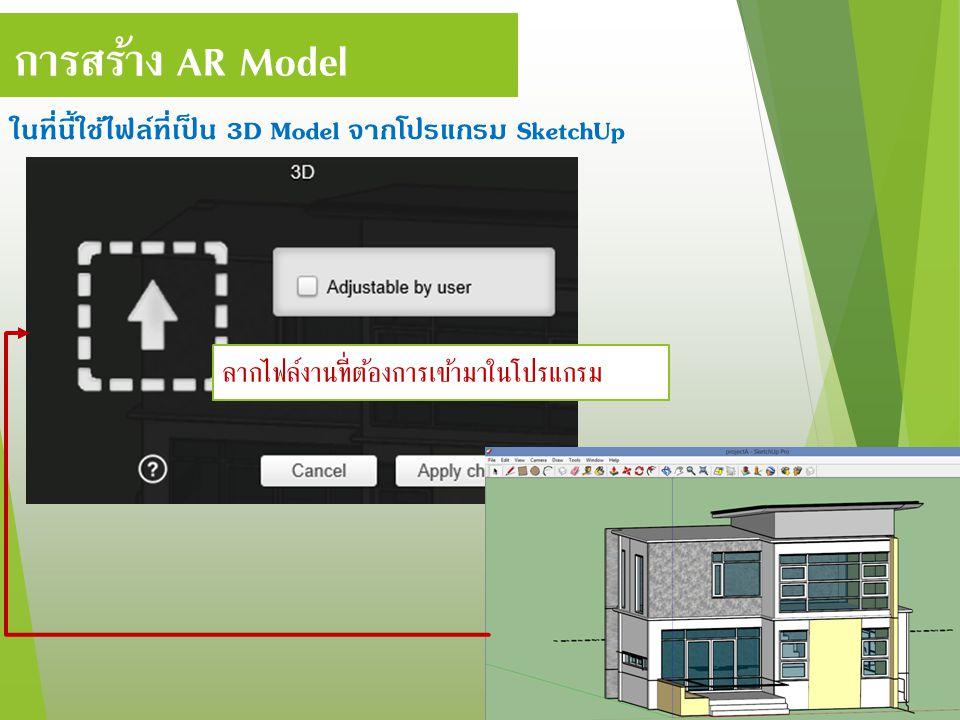 การสร้าง AR Model ในที่นี้ใช้ไฟล์ที่เป็น 3D Model จากโปรแกรม SketchUp ลากไฟล์งานที่ต้องการเข้ามาในโปรแกรม