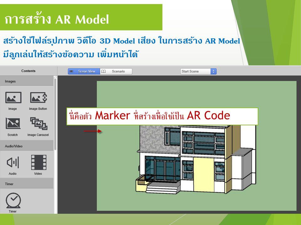 การสร้าง AR Model สร้างใช้ไฟล์รุปภาพ วิดีโอ 3D Model เสียง ในการสร้าง AR Model มีลูกเล่นให้สร้างข้อความ เพิ่มหน้าได้ นี่คือตัว Marker ที่สร้างเพื่อใช้เป็น AR Code