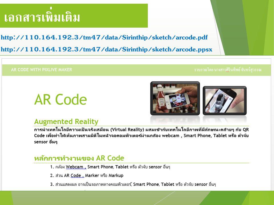เอกสารเพิ่มเติม http://110.164.192.3/tm47/data/Sirinthip/sketch/arcode.pdf http://110.164.192.3/tm47/data/Sirinthip/sketch/arcode.ppsx