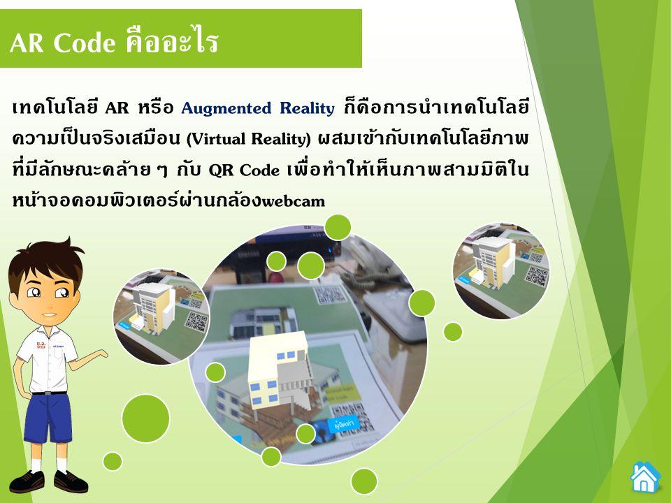 AR Code คืออะไร เทคโนโลยี AR หรือ Augmented Reality ก็คือการนำเทคโนโลยี ความเป็นจริงเสมือน (Virtual Reality) ผสมเข้ากับเทคโนโลยีภาพ ที่มีลักษณะคล้ายๆ กับ QR Code เพื่อทำให้เห็นภาพสามมิติใน หน้าจอคอมพิวเตอร์ผ่านกล้องwebcam