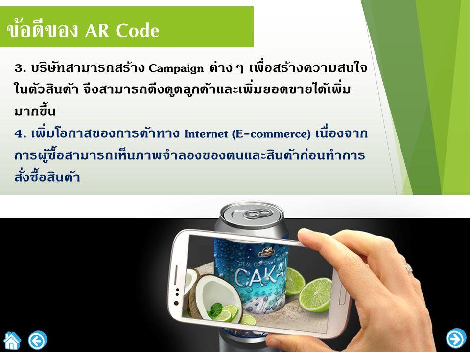 ข้อเสียของ AR Code
