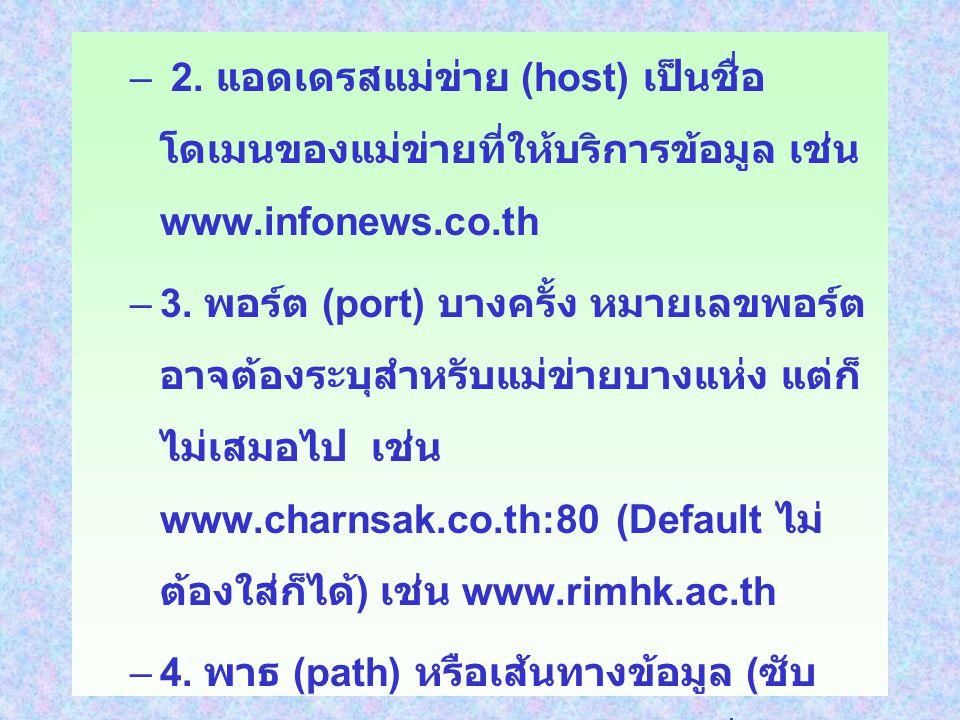 – 2. แอดเดรสแม่ข่าย (host) เป็นชื่อ โดเมนของแม่ข่ายที่ให้บริการข้อมูล เช่น www.infonews.co.th –3.