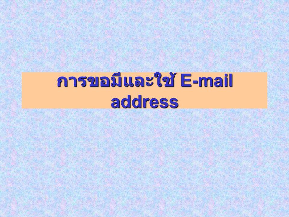 การขอมีและใช้ E-mail address
