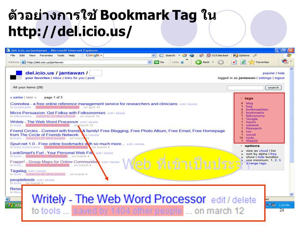 24 ตัวอย่างการใช้ Bookmark Tag ใน http://del.icio.us/ Web ที่เข้าเป็นประจำ