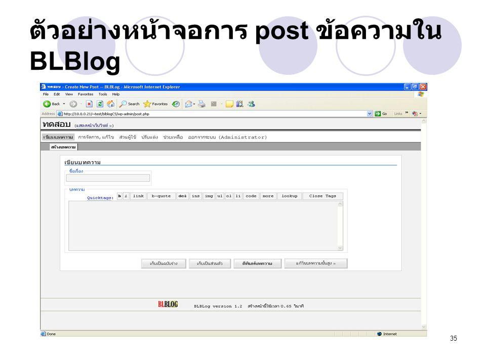35 ตัวอย่างหน้าจอการ post ข้อความใน BLBlog