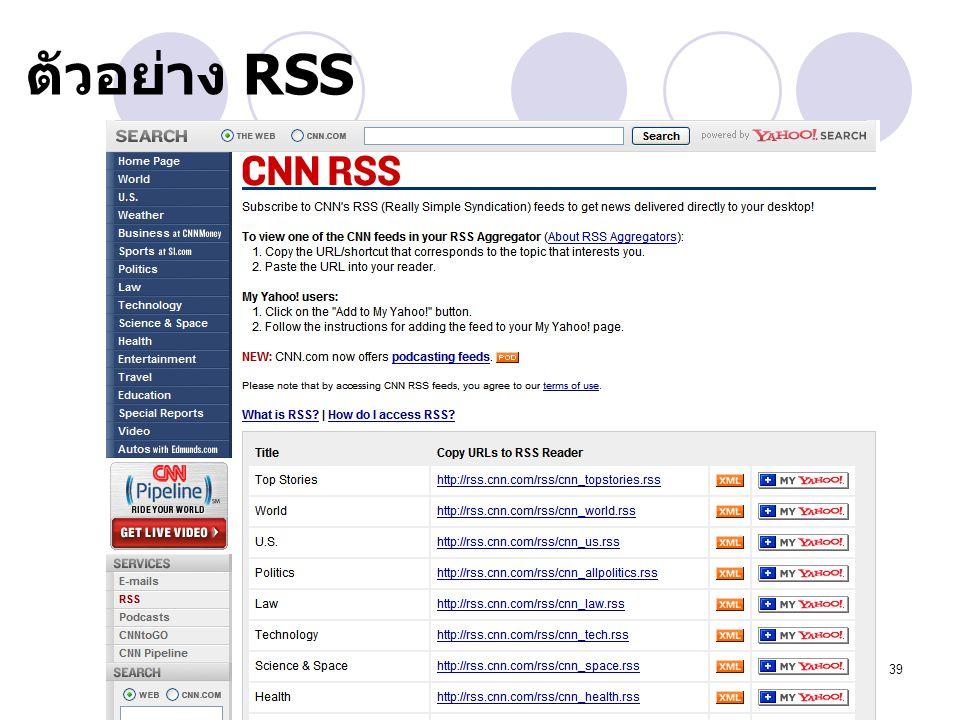 39 ตัวอย่าง RSS