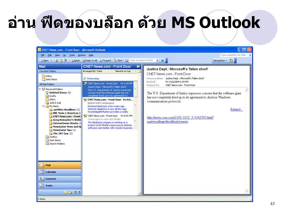 43 อ่าน ฟีดของบล็อก ด้วย MS Outlook