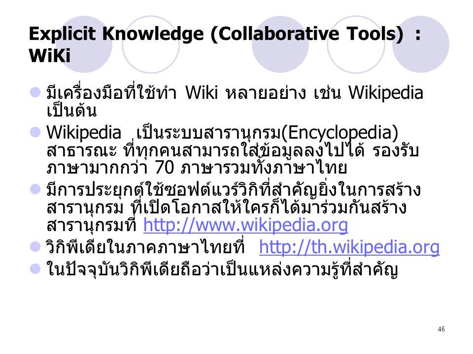 46 Explicit Knowledge (Collaborative Tools) : WiKi มีเครื่องมือที่ใช้ทำ Wiki หลายอย่าง เช่น Wikipedia เป็นต้น Wikipedia เป็นระบบสารานุกรม(Encyclopedia
