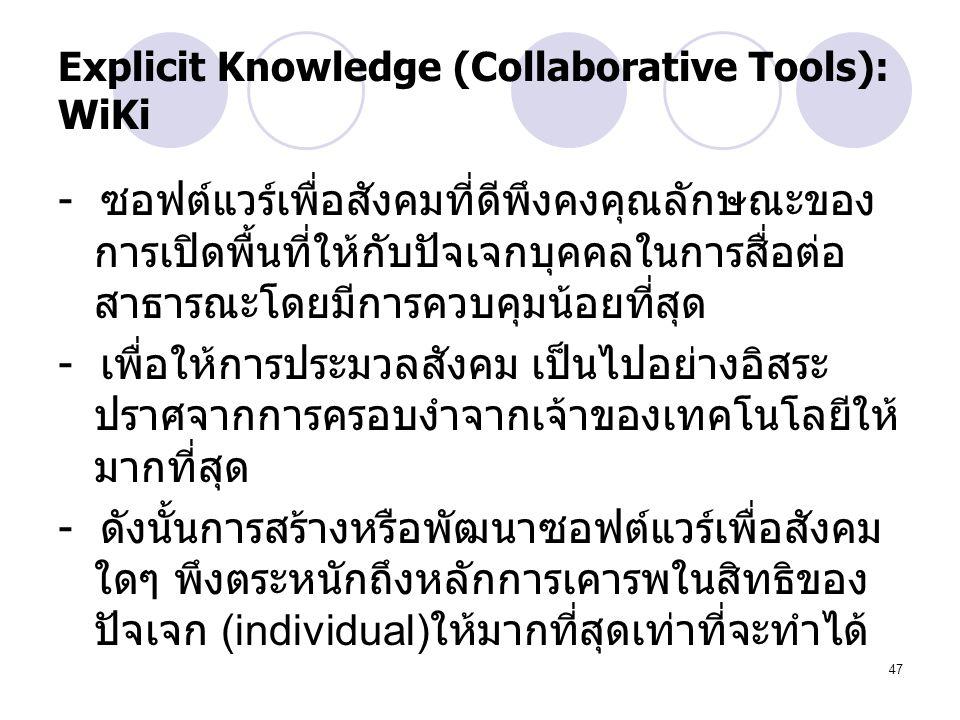 47 Explicit Knowledge (Collaborative Tools): WiKi - ซอฟต์แวร์เพื่อสังคมที่ดีพึงคงคุณลักษณะของ การเปิดพื้นที่ให้กับปัจเจกบุคคลในการสื่อต่อ สาธารณะโดยมี