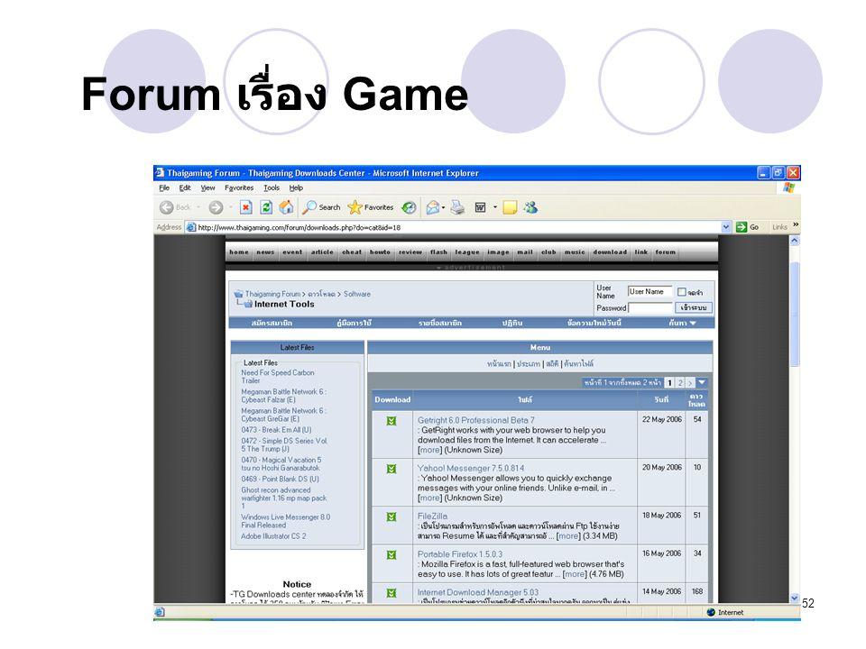 52 Forum เรื่อง Game