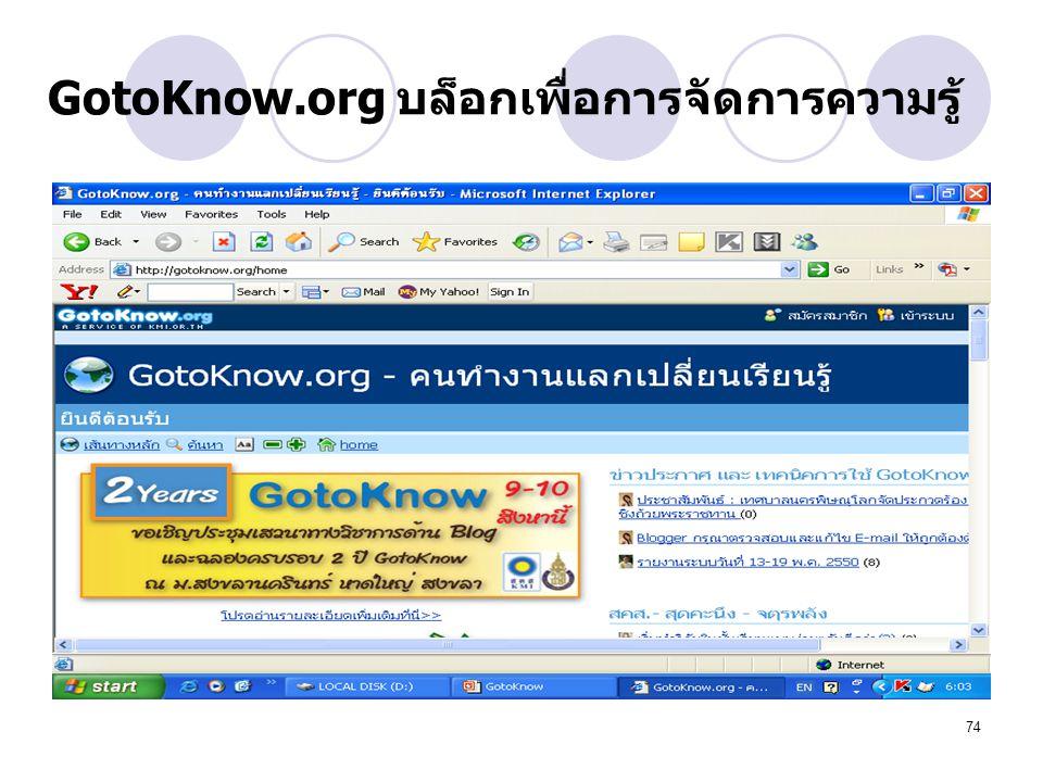 74 GotoKnow.org บล็อกเพื่อการจัดการความรู้