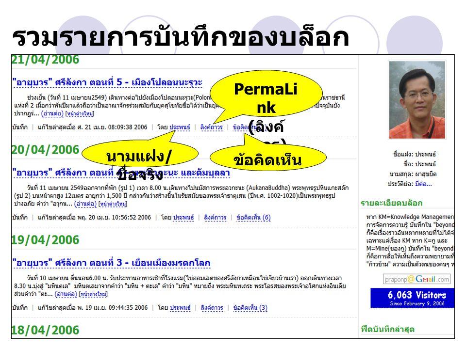 77 รวมรายการบันทึกของบล็อก นามแฝง / ชื่อจริง PermaLi nk ( ลิงค์ ถาวร ) ข้อคิดเห็น