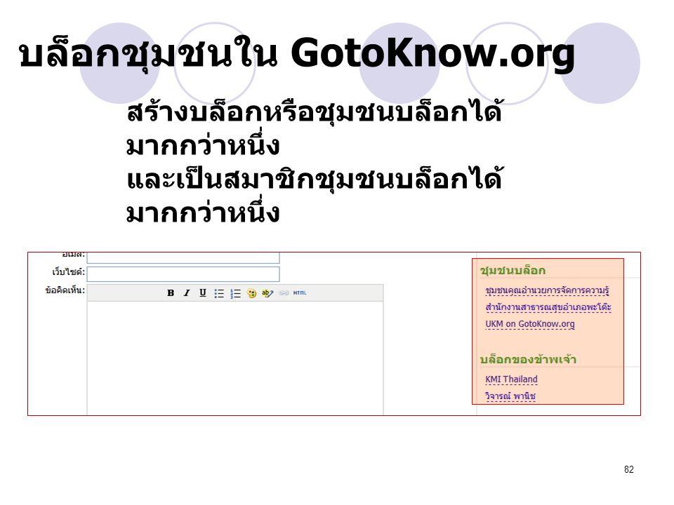 82 สร้างบล็อกหรือชุมชนบล็อกได้ มากกว่าหนึ่ง และเป็นสมาชิกชุมชนบล็อกได้ มากกว่าหนึ่ง บล็อกชุมชนใน GotoKnow.org