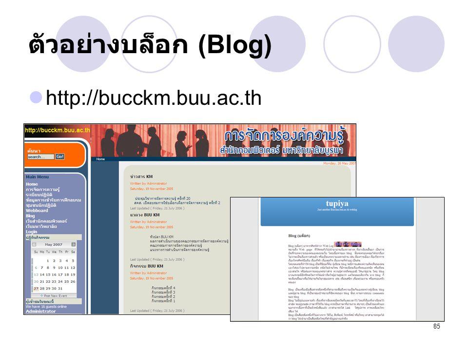 85 ตัวอย่างบล็อก (Blog) http://bucckm.buu.ac.th