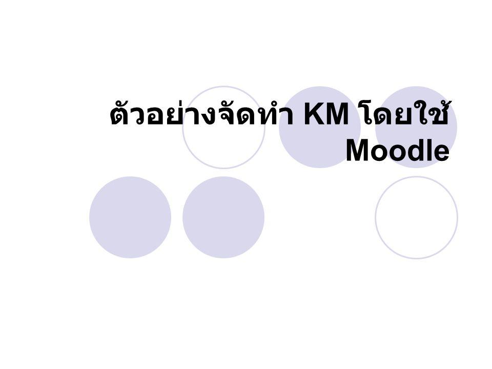 ตัวอย่างจัดทำ KM โดยใช้ Moodle