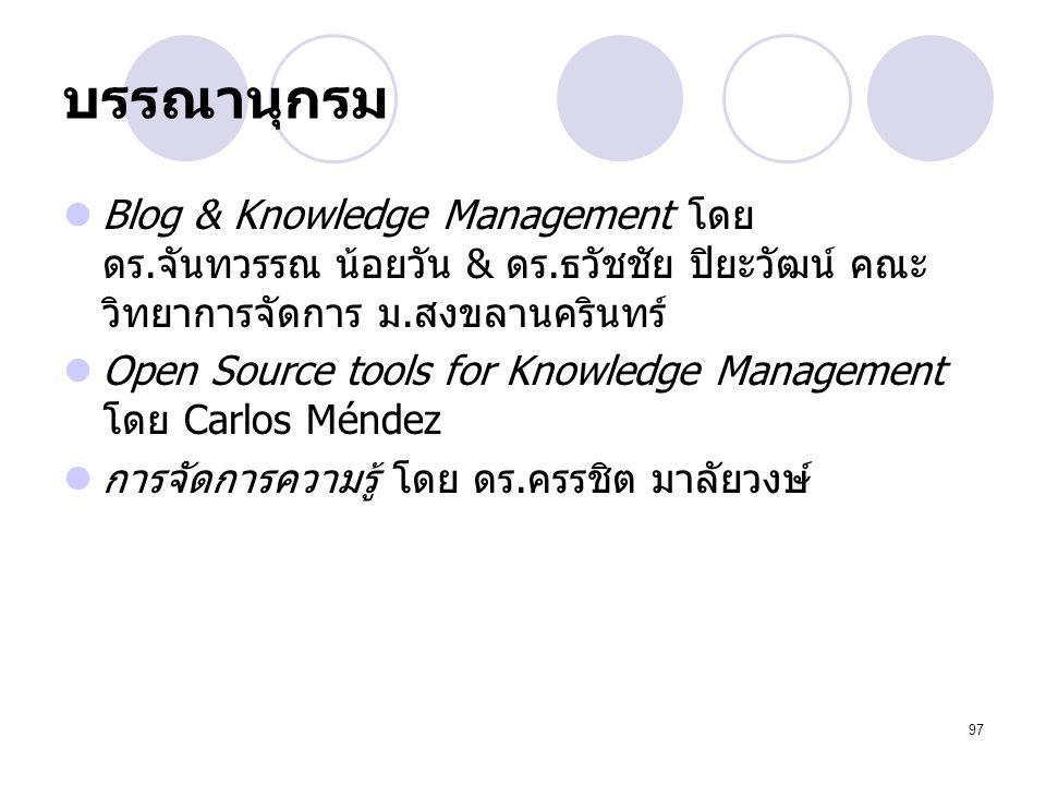 97 บรรณานุกรม Blog & Knowledge Management โดย ดร.จันทวรรณ น้อยวัน & ดร.ธวัชชัย ปิยะวัฒน์ คณะ วิทยาการจัดการ ม.สงขลานครินทร์ Open Source tools for Know