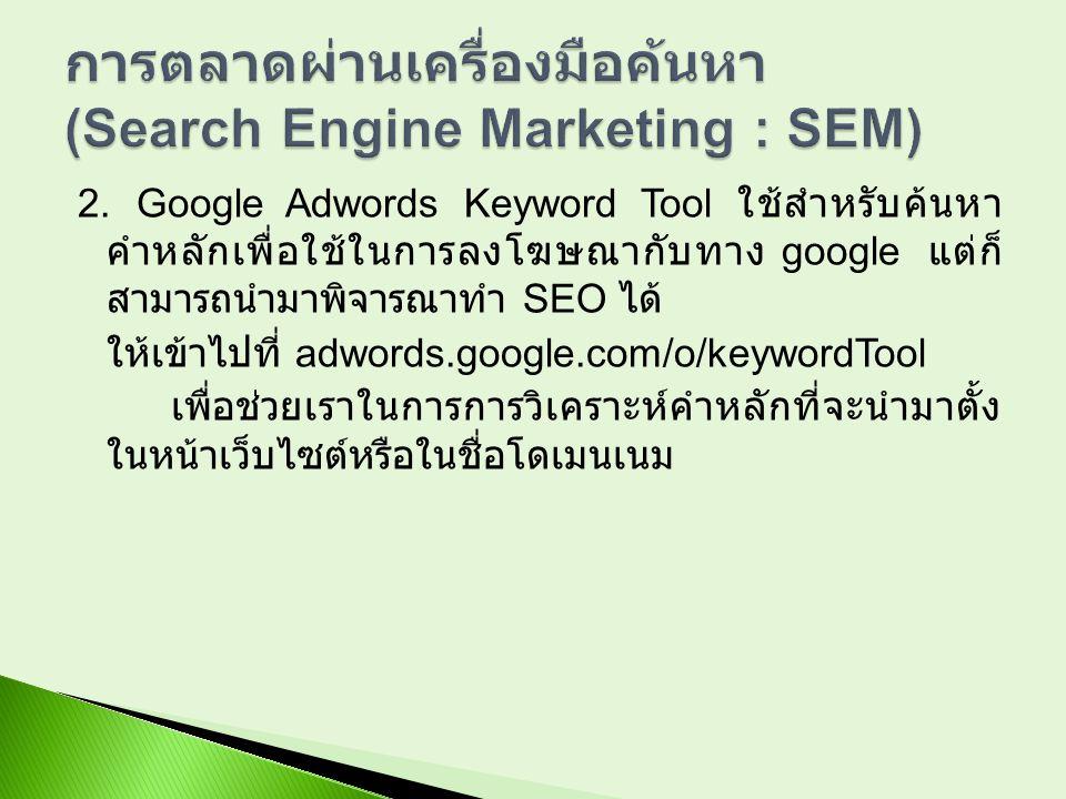 2. Google Adwords Keyword Tool ใช้สำหรับค้นหา คำหลักเพื่อใช้ในการลงโฆษณากับทาง google แต่ก็ สามารถนำมาพิจารณาทำ SEO ได้ ให้เข้าไปที่ adwords.google.co