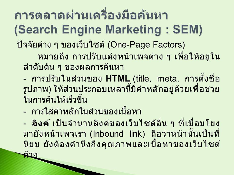 ปัจจัยต่าง ๆ ของเว็บไซต์ (One-Page Factors) หมายถึง การปรับแต่งหน้าเพจต่าง ๆ เพื่อให้อยู่ใน ลำดับต้น ๆ ของผลการค้นหา - การปรับในส่วนของ HTML (title, m