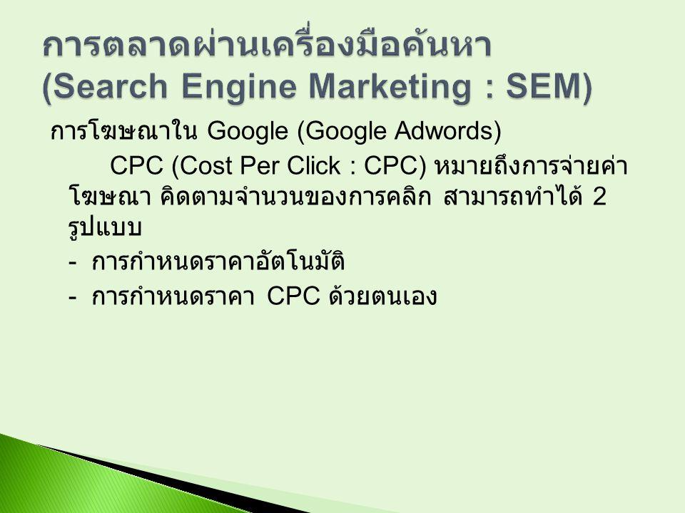 การโฆษณาใน Google (Google Adwords) CPC (Cost Per Click : CPC) หมายถึงการจ่ายค่า โฆษณา คิดตามจำนวนของการคลิก สามารถทำได้ 2 รูปแบบ - การกำหนดราคาอัตโนมั