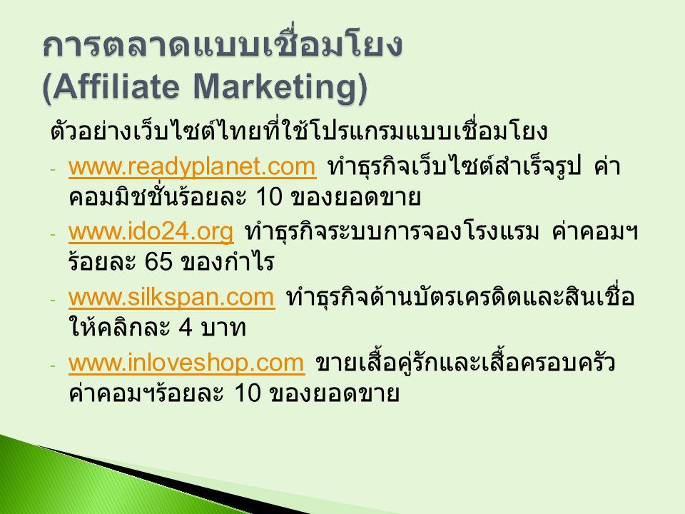 ตัวอย่างเว็บไซต์ไทยที่ใช้โปรแกรมแบบเชื่อมโยง - www.readyplanet.com ทำธุรกิจเว็บไซต์สำเร็จรูป ค่า คอมมิชชั่นร้อยละ 10 ของยอดขาย www.readyplanet.com - w