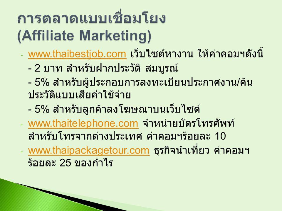 - www.thaibestjob.com เว็บไซต์หางาน ให้ค่าคอมฯดังนี้ www.thaibestjob.com - 2 บาท สำหรับฝากประวัติ สมบูรณ์ - 5% สำหรับผู้ประกอบการลงทะเบียนประกาศงาน /