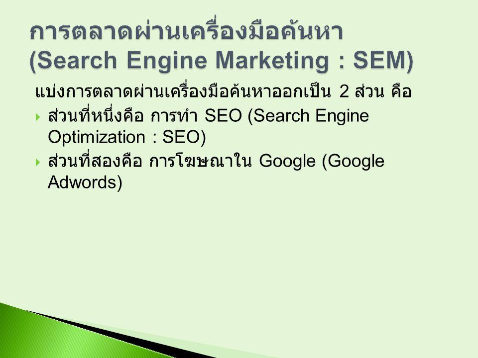 แบ่งการตลาดผ่านเครื่องมือค้นหาออกเป็น 2 ส่วน คือ  ส่วนที่หนึ่งคือ การทำ SEO (Search Engine Optimization : SEO)  ส่วนที่สองคือ การโฆษณาใน Google (Goo
