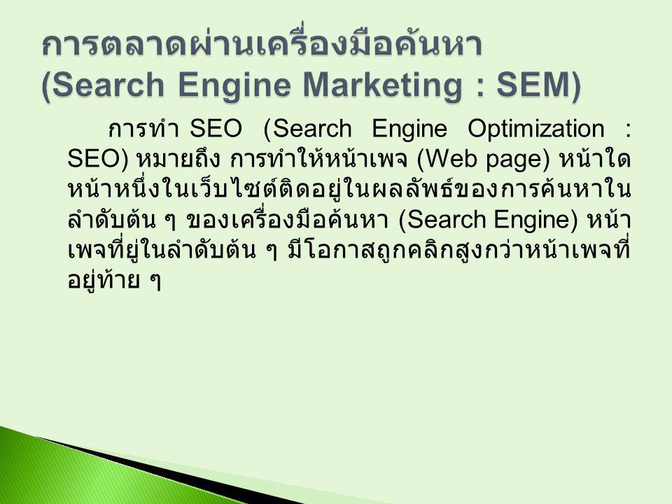 การทำ SEO (Search Engine Optimization : SEO) หมายถึง การทำให้หน้าเพจ (Web page) หน้าใด หน้าหนึ่งในเว็บไซต์ติดอยู่ในผลลัพธ์ของการค้นหาใน ลำดับต้น ๆ ของ