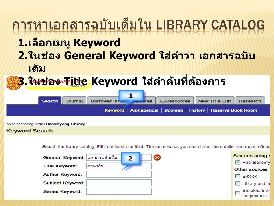 1. เลือกเมนู Keyword 2. ในช่อง General Keyword ใส่คำว่า เอกสารฉบับ เต็ม 3. ในช่อง Title Keyword ใส่คำค้นที่ต้องการ
