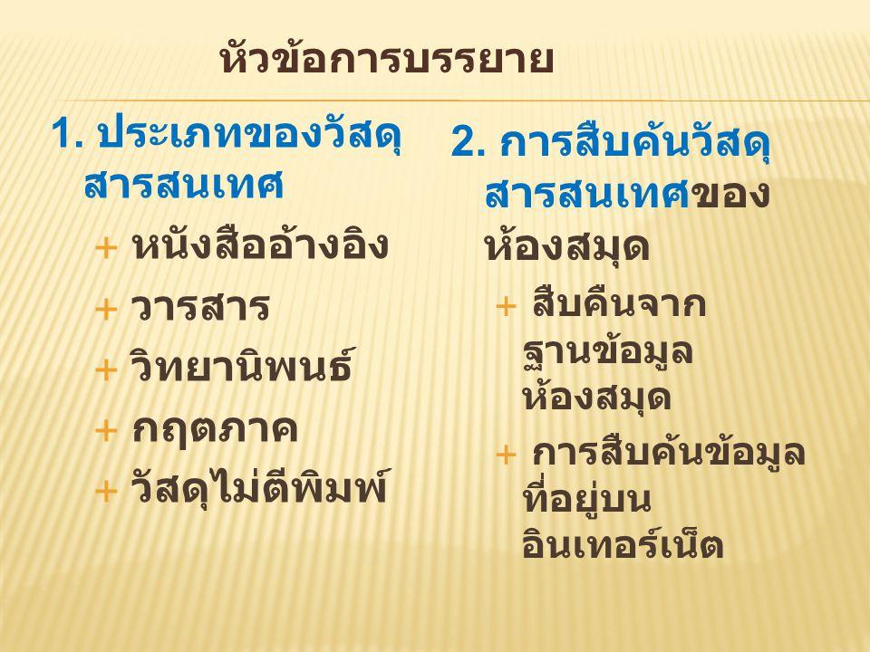 5. ไมโครฟิล์ม