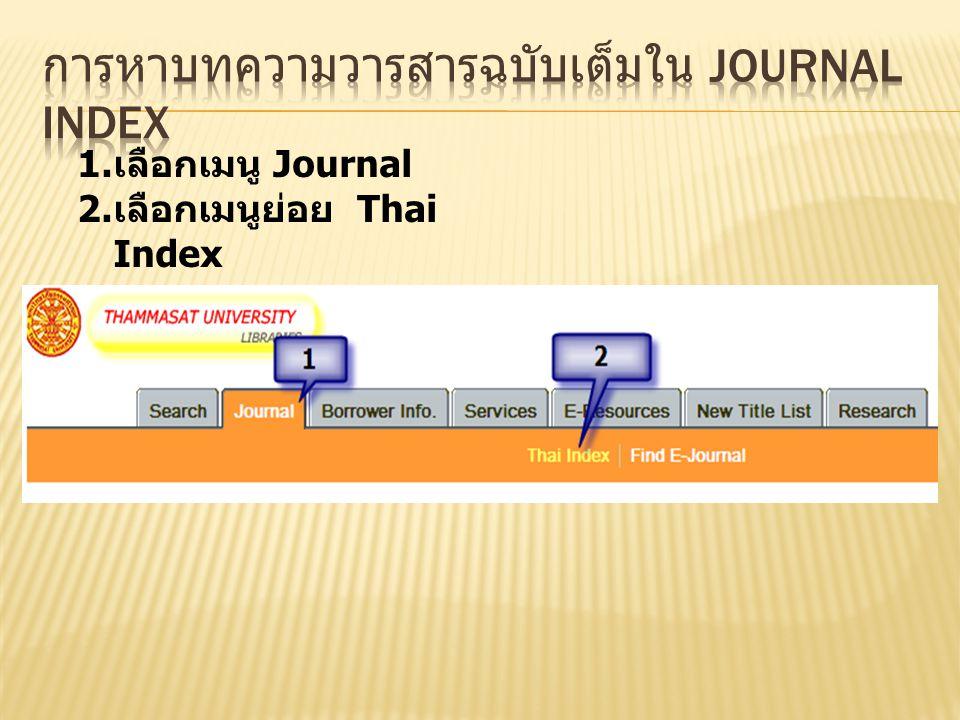 1. เลือกเมนู Journal 2. เลือกเมนูย่อย Thai Index