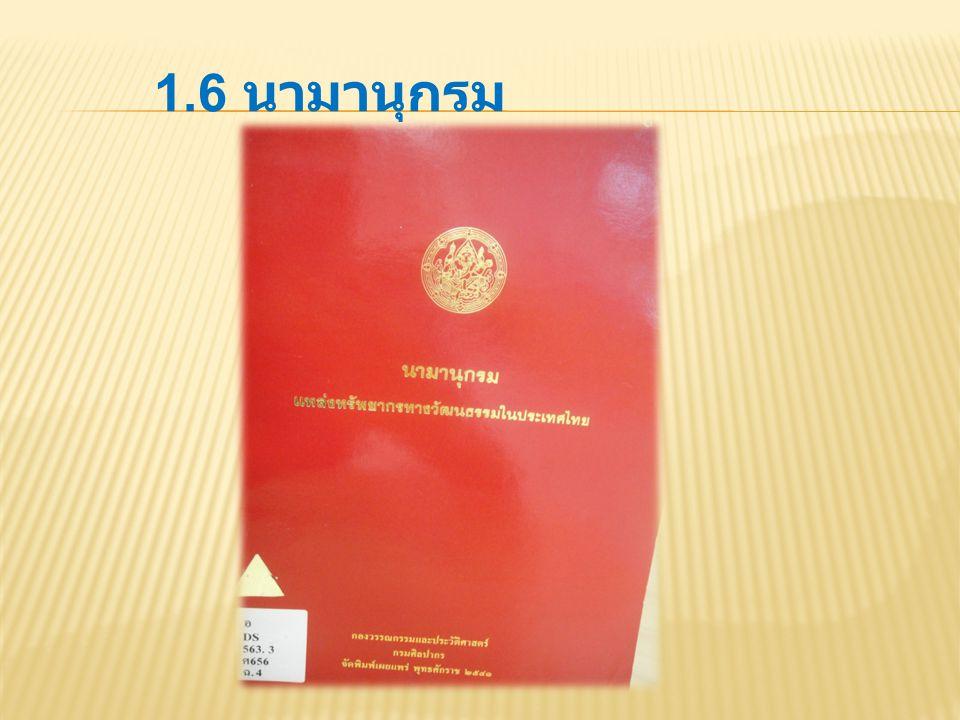 1.7 บรรณานุกรม หนังสือที่รวบรวมรายชื่อหนังสือหรือสิ่งพิมพ์ อื่นๆ