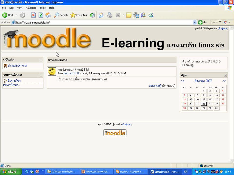 E-learning แถมมากับ linux sis