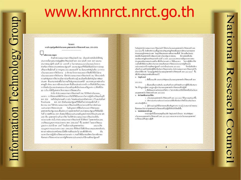ของฝาก คำถาม  ท่านได้อะไรจากการที่ท่านได้เข้าเวบ kmnrct.nrct.go.th  ท่านคิดว่า เวบ kmnrct จะต้องปรับปรุง อย่างไร  ท่านยินดีที่จะส่งข้อเขียนของท่านลง ในเวบ kmnrct เพื่อการแลกเปลี่ยนเรียนรู้ และเพื่อพัฒนาการจัดการความรู้ของ วช.