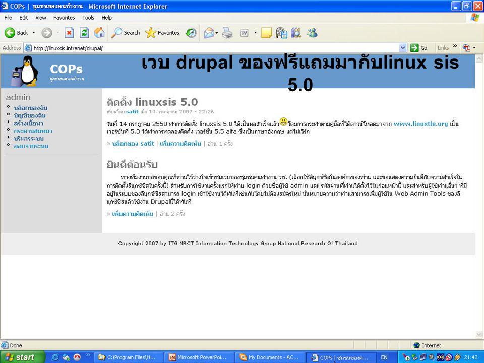 เวบ drupal ของฟรีแถมมากับ linux sis 5.0