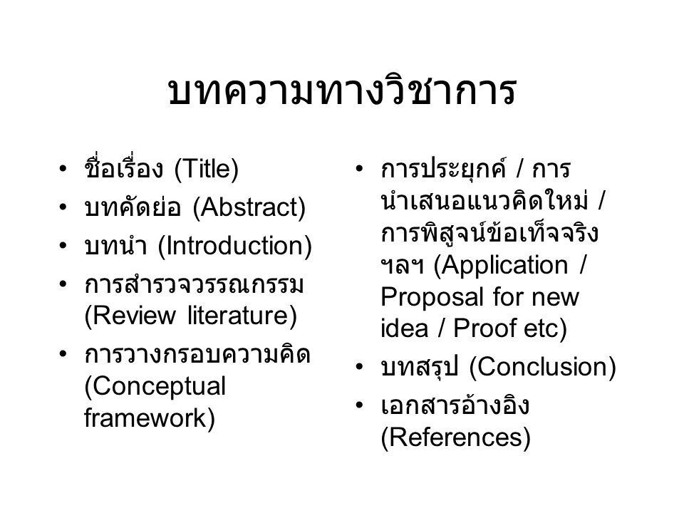 บทความทางวิชาการ ชื่อเรื่อง (Title) บทคัดย่อ (Abstract) บทนำ (Introduction) การสำรวจวรรณกรรม (Review literature) การวางกรอบความคิด (Conceptual framewo
