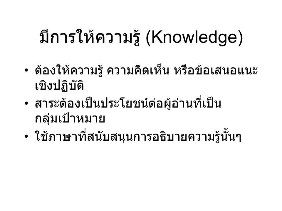มีการให้ความรู้ (Knowledge) ต้องให้ความรู้ ความคิดเห็น หรือข้อเสนอแนะ เชิงปฏิบัติ สาระต้องเป็นประโยชน์ต่อผู้อ่านที่เป็น กลุ่มเป้าหมาย ใช้ภาษาที่สนับสน