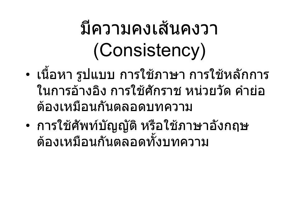 มีความคงเส้นคงวา (Consistency) เนื้อหา รูปแบบ การใช้ภาษา การใช้หลักการ ในการอ้างอิง การใช้ศักราช หน่วยวัด คำย่อ ต้องเหมือนกันตลอดบทความ การใช้ศัพท์บัญ