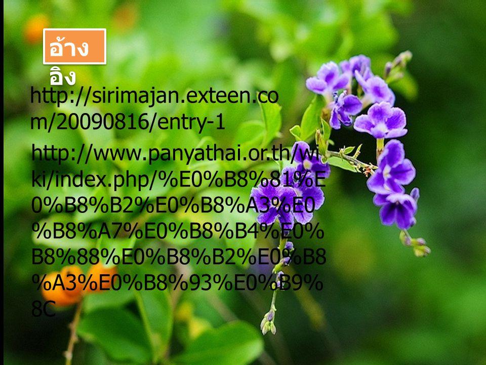 http://sirimajan.exteen.co m/20090816/entry-1 http://www.panyathai.or.th/wi ki/index.php/%E0%B8%81%E 0%B8%B2%E0%B8%A3%E0 %B8%A7%E0%B8%B4%E0% B8%88%E0%