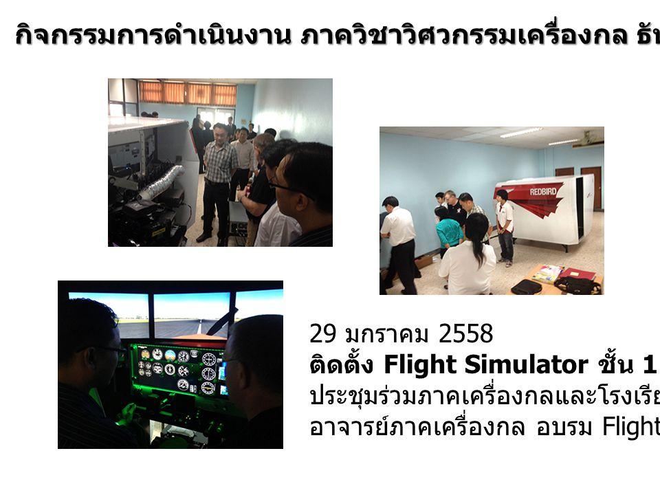 กิจกรรมการดำเนินงาน ภาควิชาวิศวกรรมเครื่องกล ธันวาคม 2557 – มกราคม 2558 29 มกราคม 2558 ติดตั้ง Flight Simulator ชั้น 11 ตึกโหล ประชุมร่วมภาคเครื่องกลและโรงเรียนการบิน อาจารย์ภาคเครื่องกล อบรม Flight Simulator
