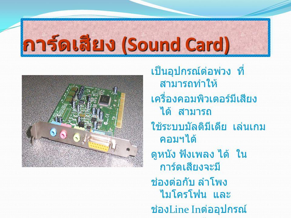 การ์ดเสียง (Sound Card) เป็นอุปกรณ์ต่อพ่วง ที่ สามารถทำให้ เครื่องคอมพิวเตอร์มีเสียง ได้ สามารถ ใช้ระบบมัลติมีเดีย เล่นเกม คอมฯได้ ดูหนัง ฟังเพลง ได้