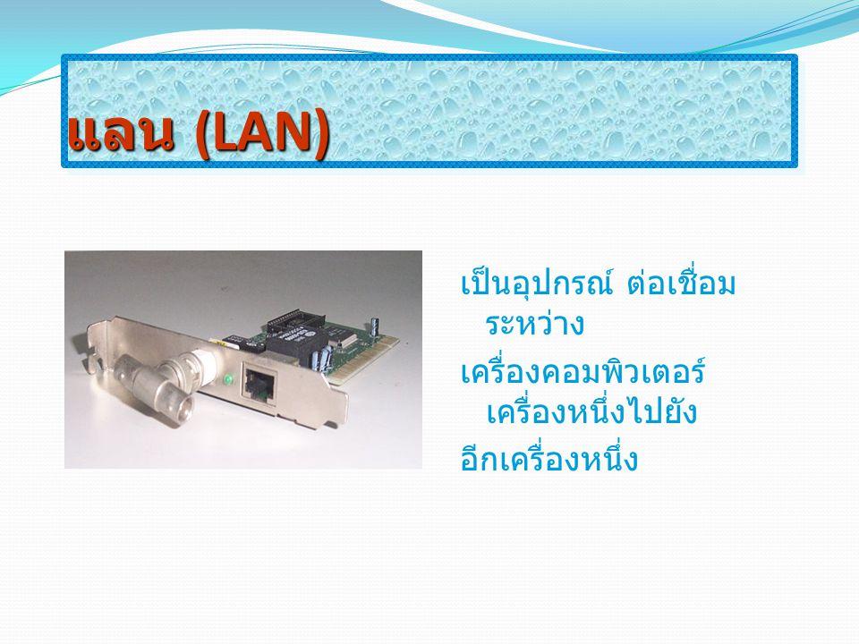 แลน ( LAN) เป็นอุปกรณ์ ต่อเชื่อม ระหว่าง เครื่องคอมพิวเตอร์ เครื่องหนึ่งไปยัง อีกเครื่องหนึ่ง