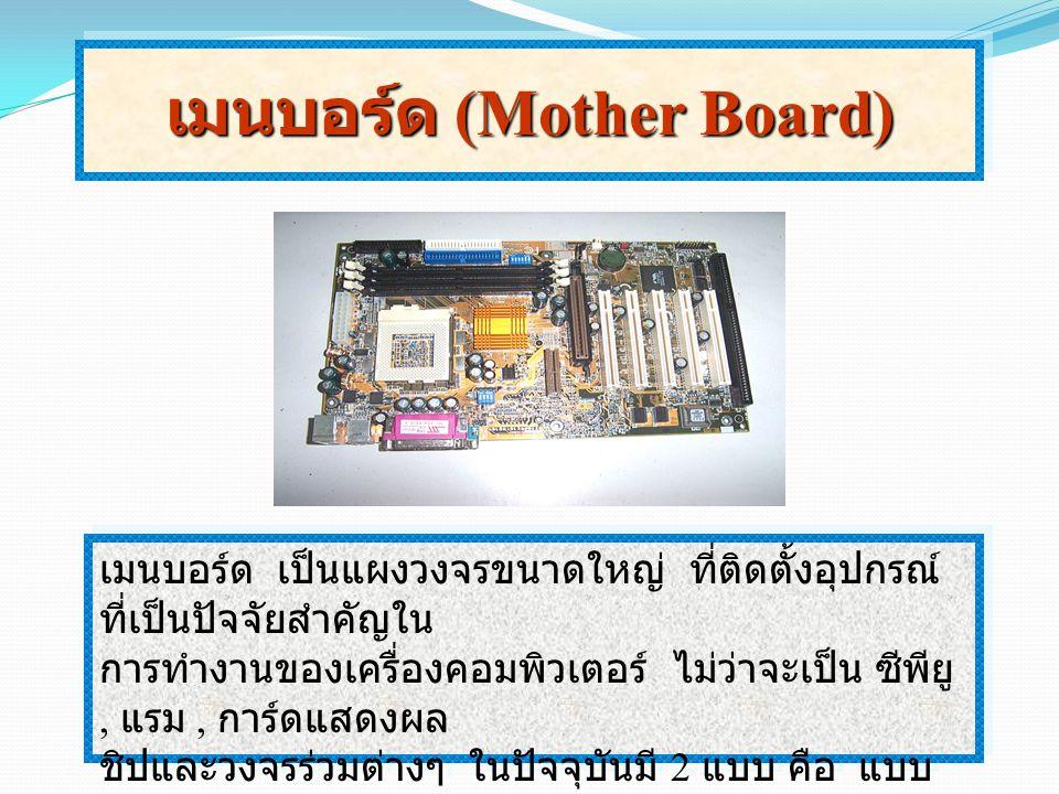 พัดลม (Fan) พัดลม สำหรับ CPU มี หน้าที่ระบายความร้อน ให้กับ CPU