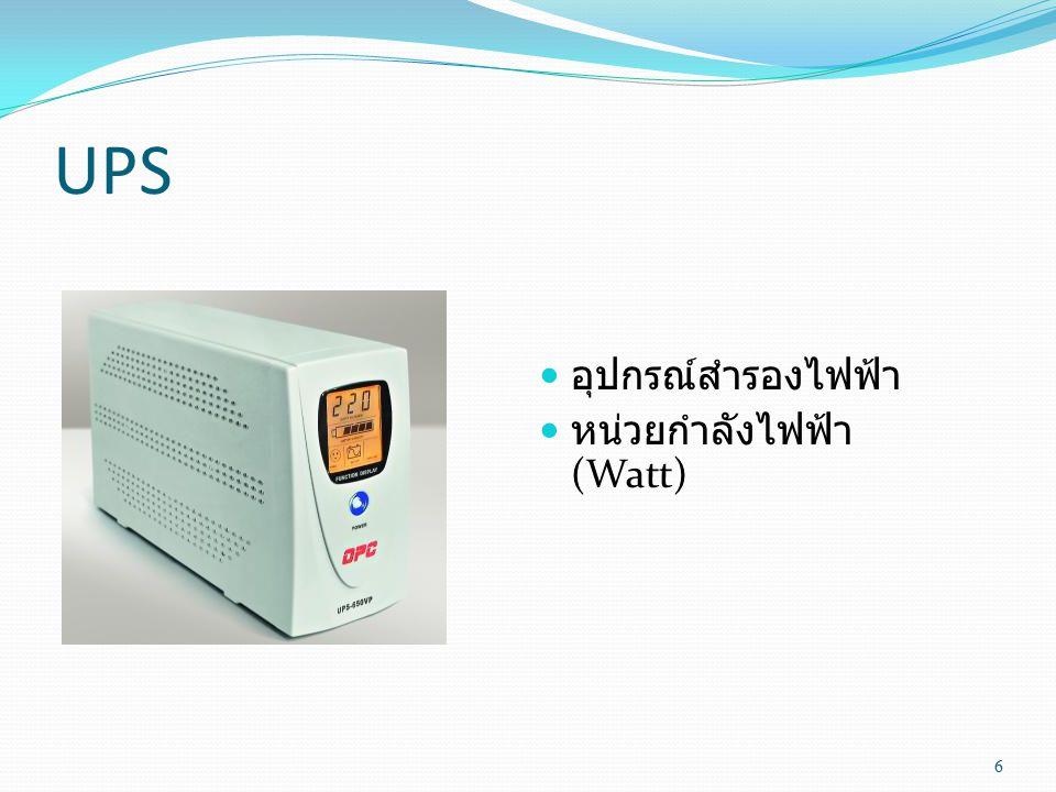 6 UPS อุปกรณ์สำรองไฟฟ้า หน่วยกำลังไฟฟ้า (Watt)
