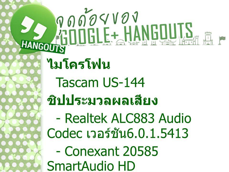 ไมโครโฟน Tascam US-144 ชิปประมวลผลเสียง - Realtek ALC883 Audio Codec เวอร์ชัน 6.0.1.5413 - Conexant 20585 SmartAudio HD