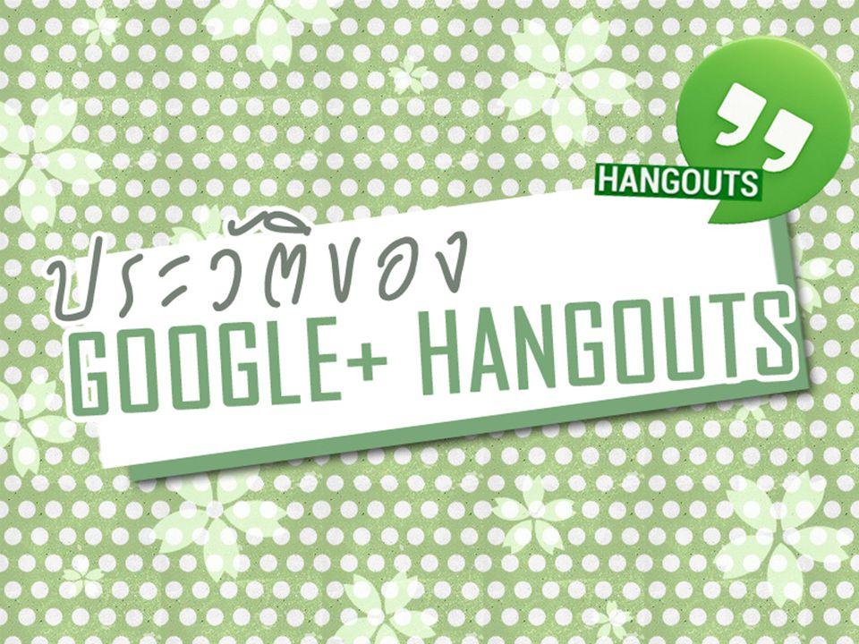 Hangouts เปิดตัวครั้งแรกใน งาน Google I/O 2013 โดย ผลงานนี้เป็นผลงานการพัฒนา ร่วมกันของทีม Android, Chrome และ Google+ ตาม ข่าวลือ โดยเป็นการนำบริการ ต่างๆ ของกูเกิลเช่น Google Talk, Google+ Messenger มารวมกัน