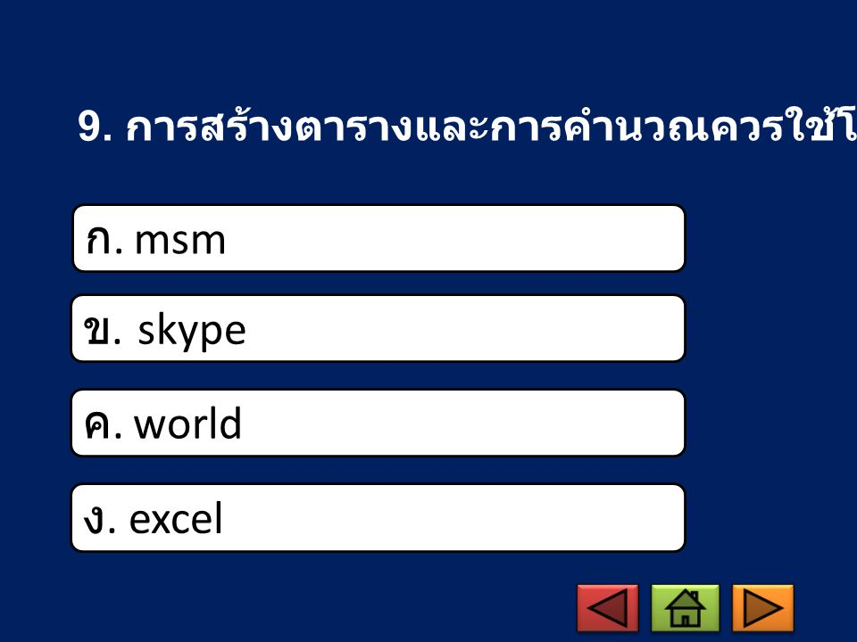 9. การสร้างตารางและการคำนวณควรใช้โปรแกรมใด ก. msm ข. skype ค. world ง. excel