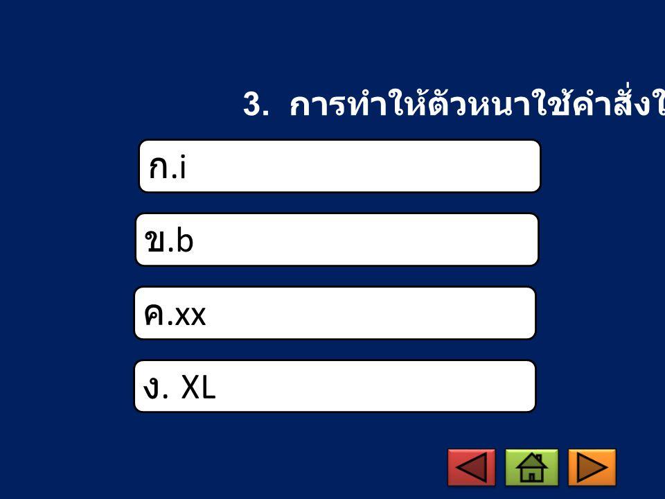 3. การทำให้ตัวหนาใช้คำสั่งใด ก.i ข.b ค.xx ง. XL